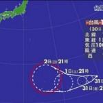 2015年台風13号発生!米軍進路予想はいかに!?