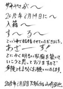 150818_yama2