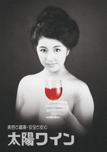 141028_massan_wine