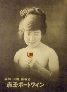 141028_taiyo_wine