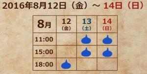 160127_nagoya